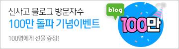 블로그 방문자수 100만명 돌파!<br>축하댓글 쓰고 선물 받자!